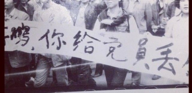 Author Wen Huang was in Beijing during the Tiananmen Square massacre