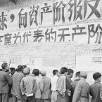 In this file photo taken Nov. 1, 1967, Chinese citizens view writings and slogans emblazoned on a wall at the height of the decade-long Cultural Revolution initiated a year earlier by Communist Party Chairman Mao Zedong in Beijing. On May 16, 1966, the Communist Party's Politburo produced a document announcing the start of what was formally known as the Great Proletarian Cultural Revolution to pursue class warfare and enlist the population in mass political movements. Launched by leader Mao Zedong, it set off a decade of tumult to revive communist goals and enforce a radical egalitarianism. (AP Photo, File)