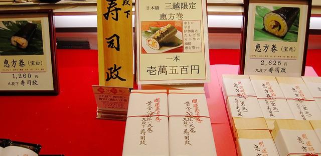 Most expensive eho-maki at Mitsukoshi in Tokyo, Japan on Setsubun
