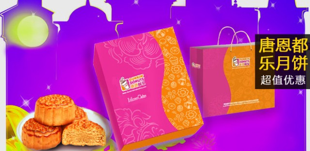 Dunkin Donuts mooncakes with box and bag