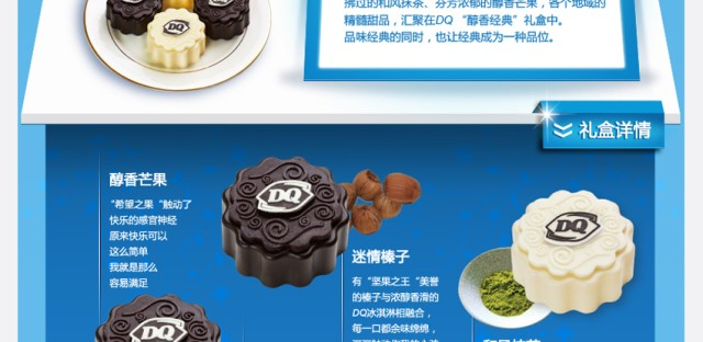 Dairy Queen China mooncakes