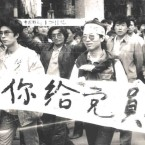 Chicago-based writer and journalist Wen Huang participated in the 1989 protests in Beijing.